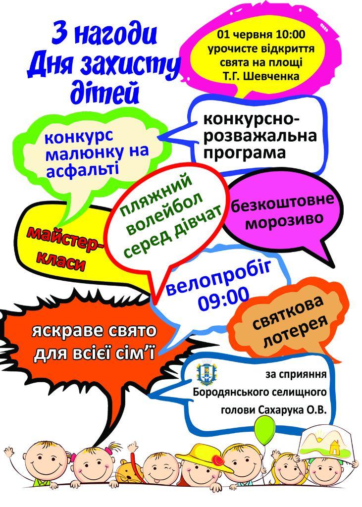 А3_ДеньЗахисту_Дітей