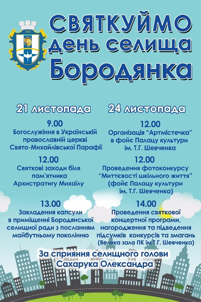 БСР _день селища-Recovered (1)