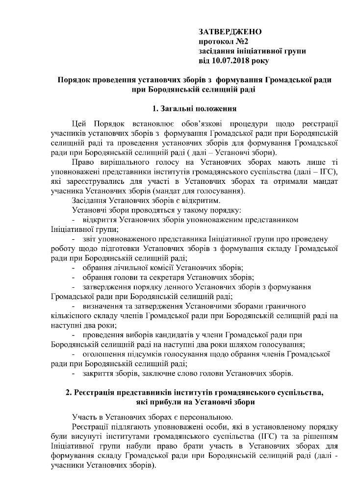 ПОРЯДОК зборів-01