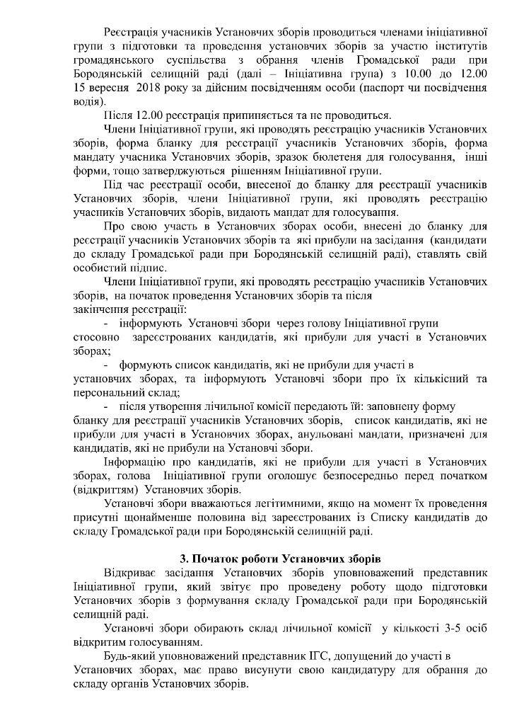 ПОРЯДОК зборів-02