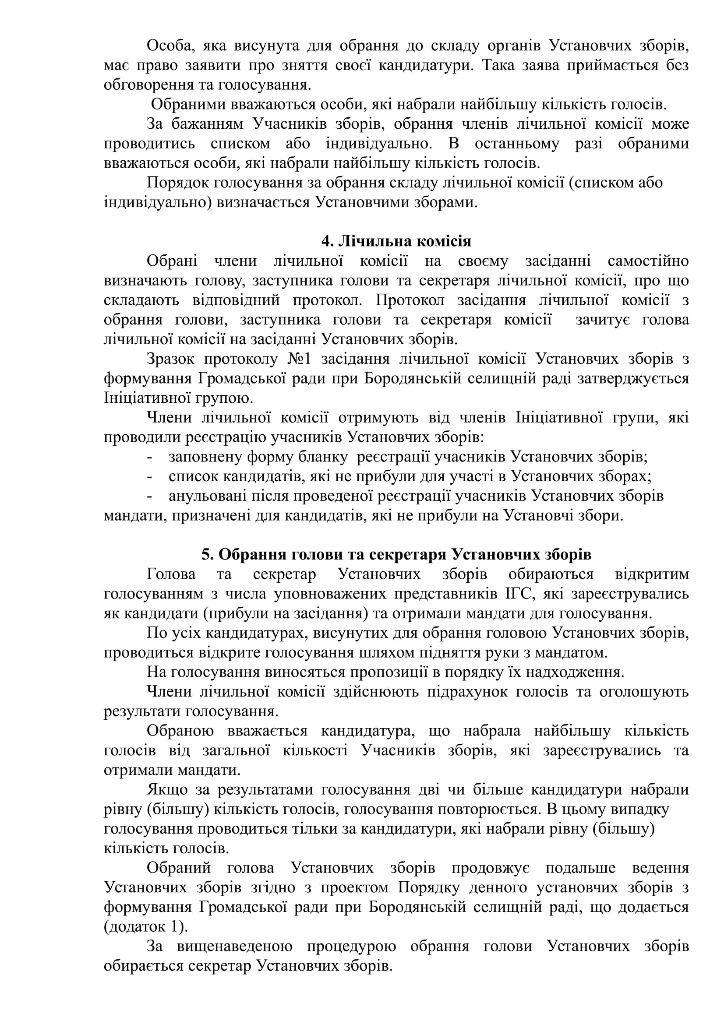 ПОРЯДОК зборів-03