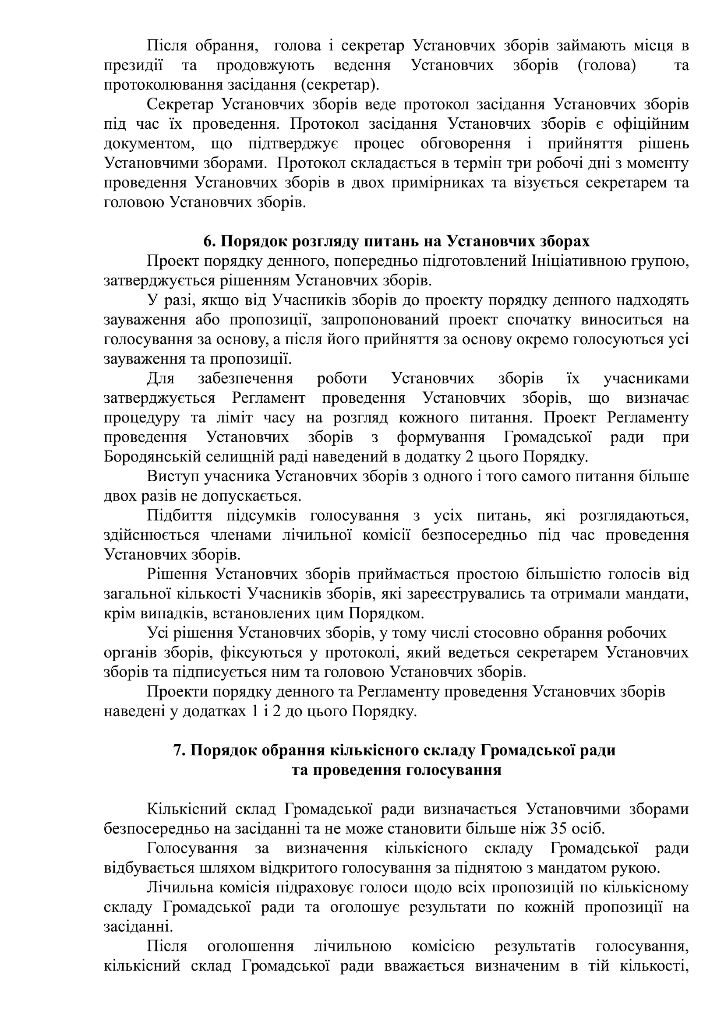 ПОРЯДОК зборів-04