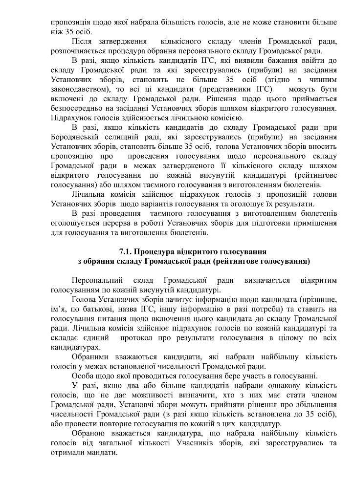 ПОРЯДОК зборів-05