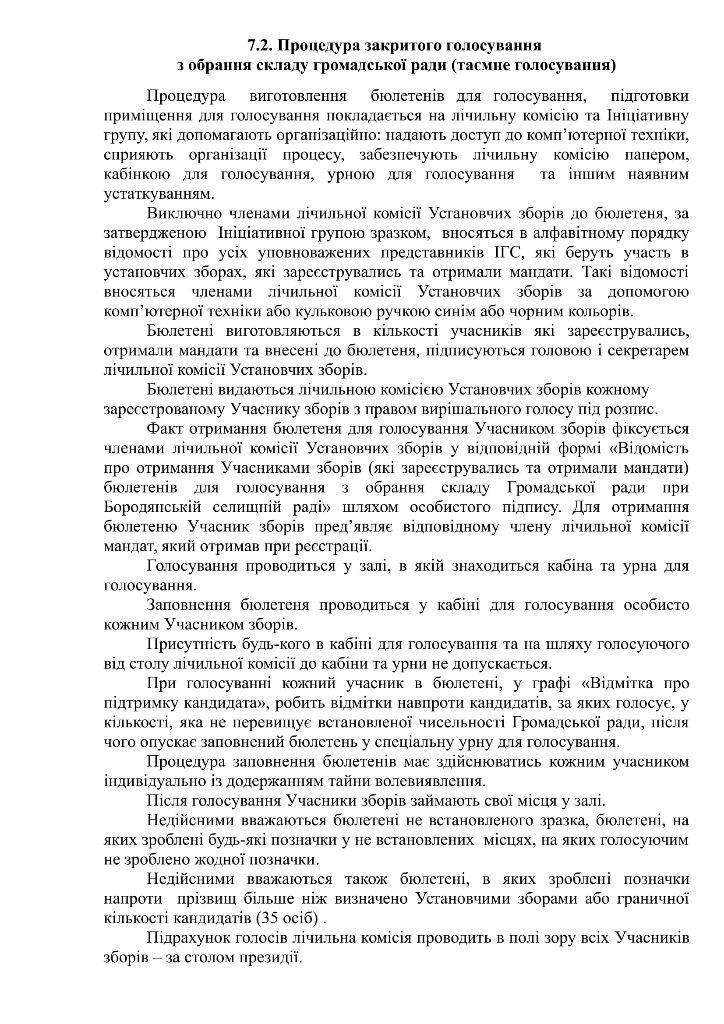 ПОРЯДОК зборів-06
