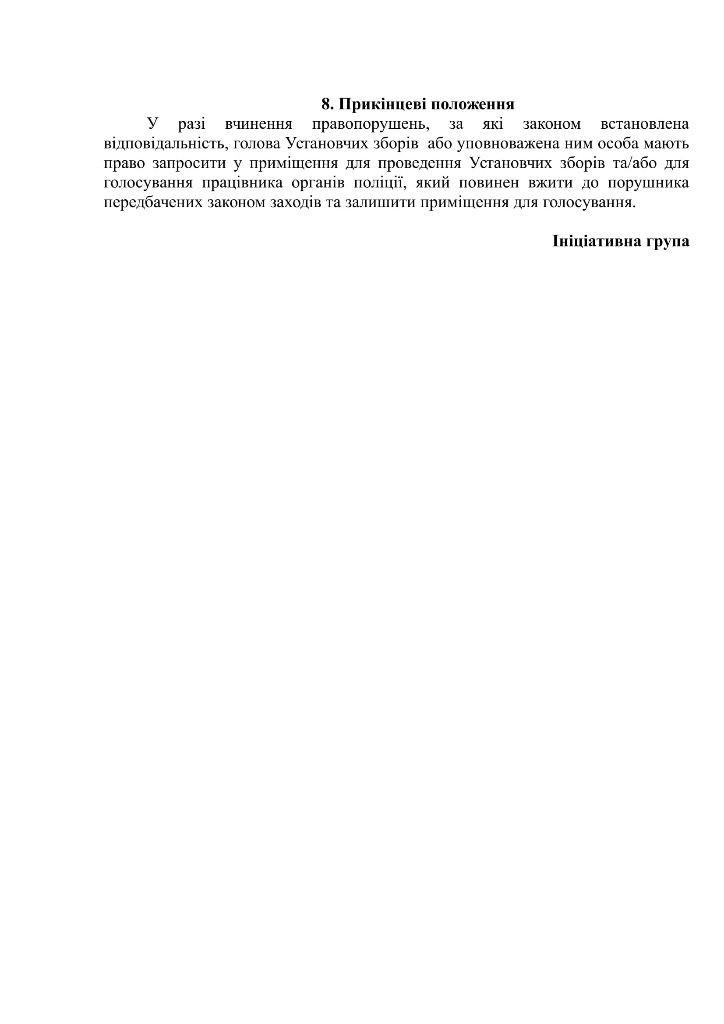 ПОРЯДОК зборів-08