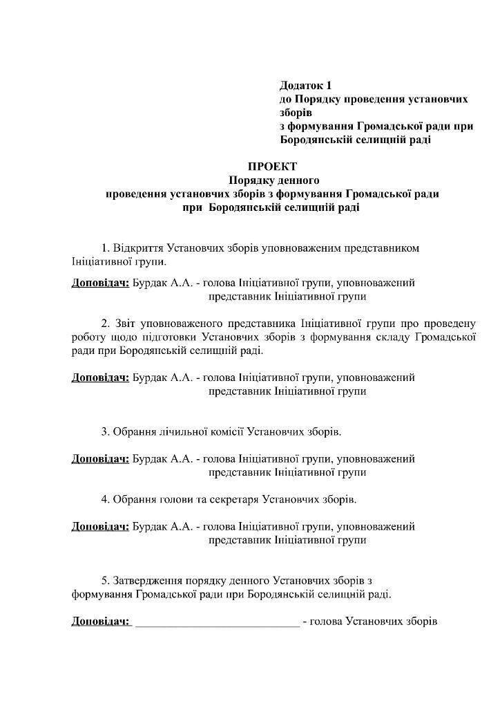 ПОРЯДОК зборів-09