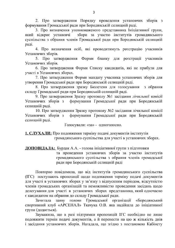 протокол 2-03