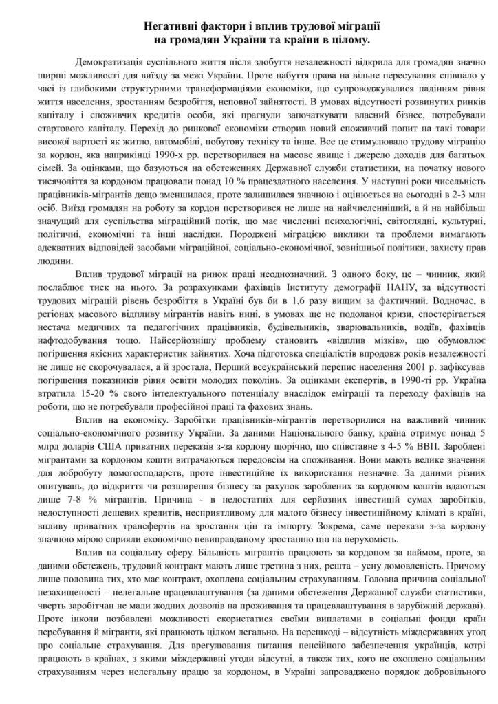 Міграція в Україні-1
