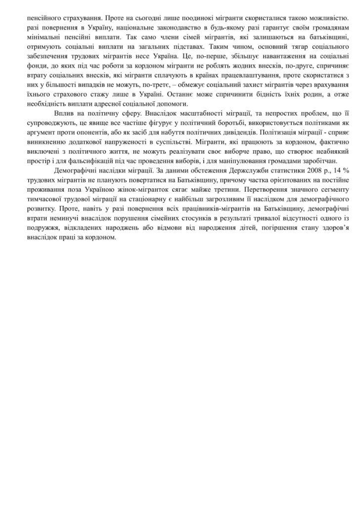 Міграція в Україні-2