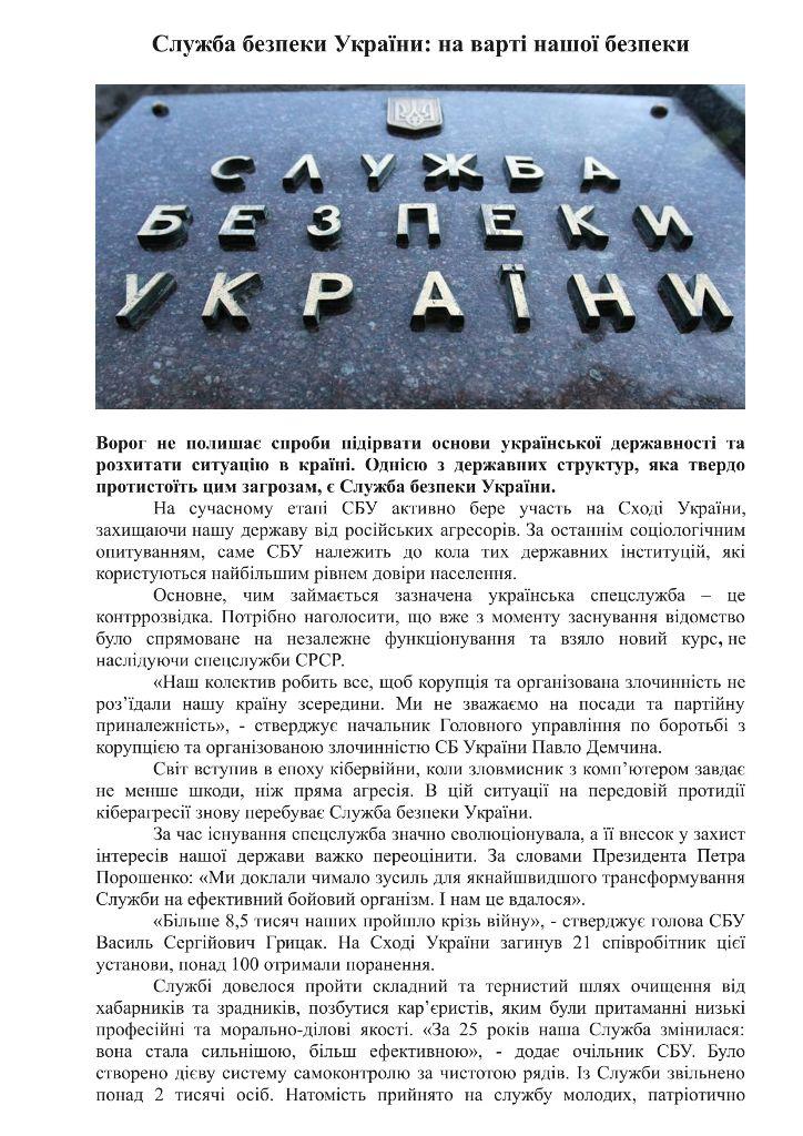 Служба безпеки України на варті нашої безпеки-1