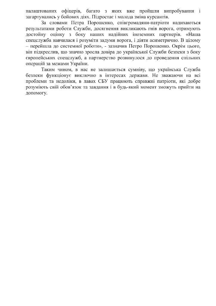 Служба безпеки України на варті нашої безпеки-2