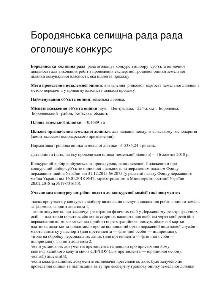Оголошення Степанян-1