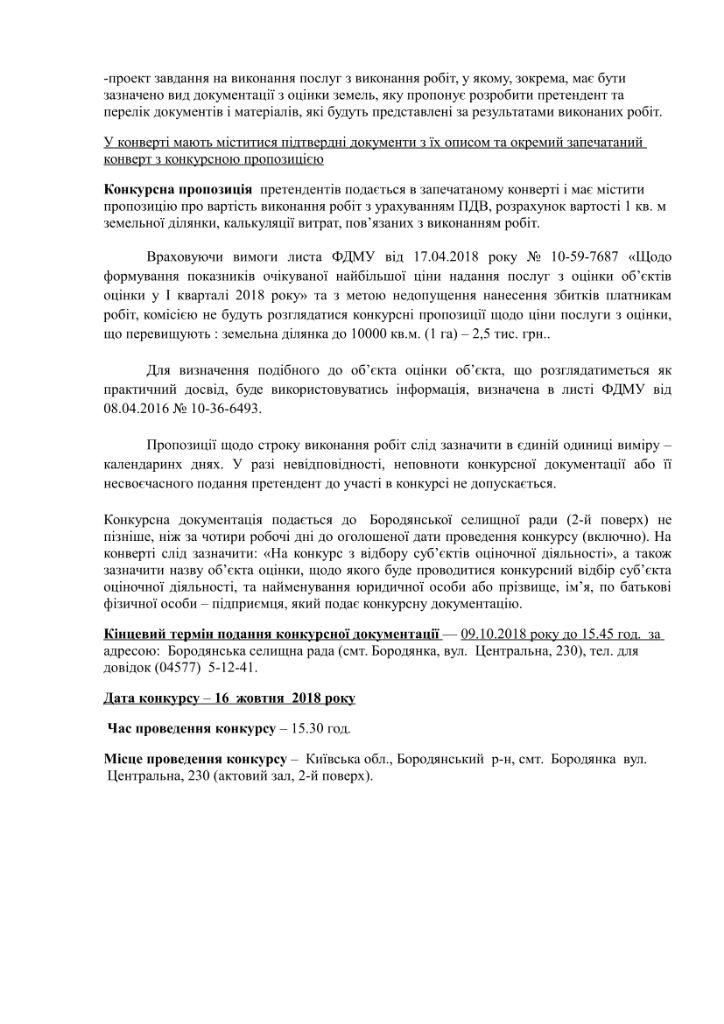 Оголошення Степанян-2