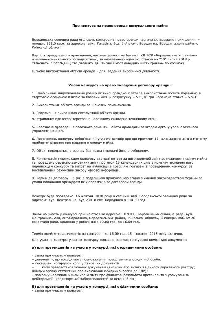 Про конкурс на право оренди комунального майна-1