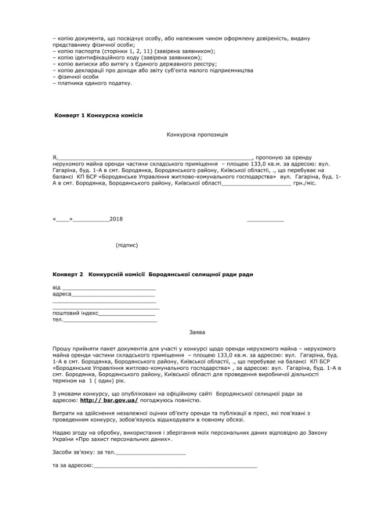 Про конкурс на право оренди комунального майна-2