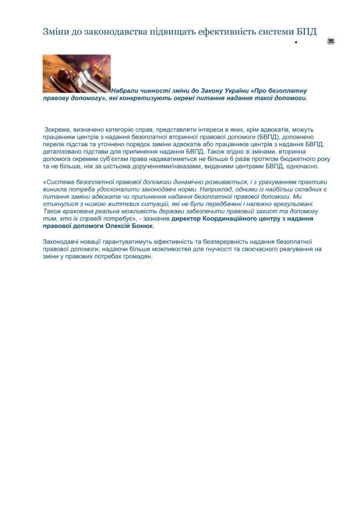 Зміни до законодавства підвищать ефективність системи БПД-1