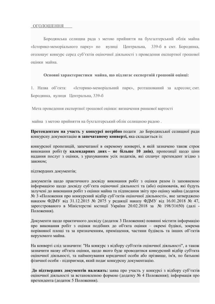 Оголошення ПАРК-1