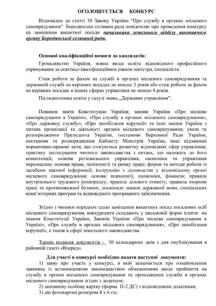 ОГОЛОШУЄТЬСЯ КОНКУРС 2-02