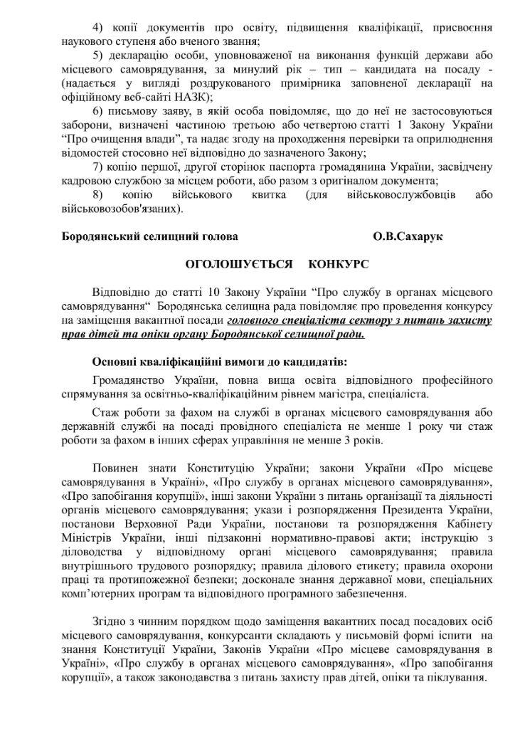 ОГОЛОШУЄТЬСЯ КОНКУРС 2-03
