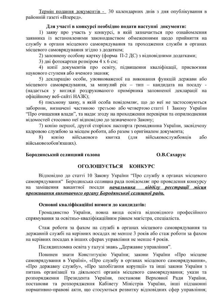ОГОЛОШУЄТЬСЯ КОНКУРС 2-04