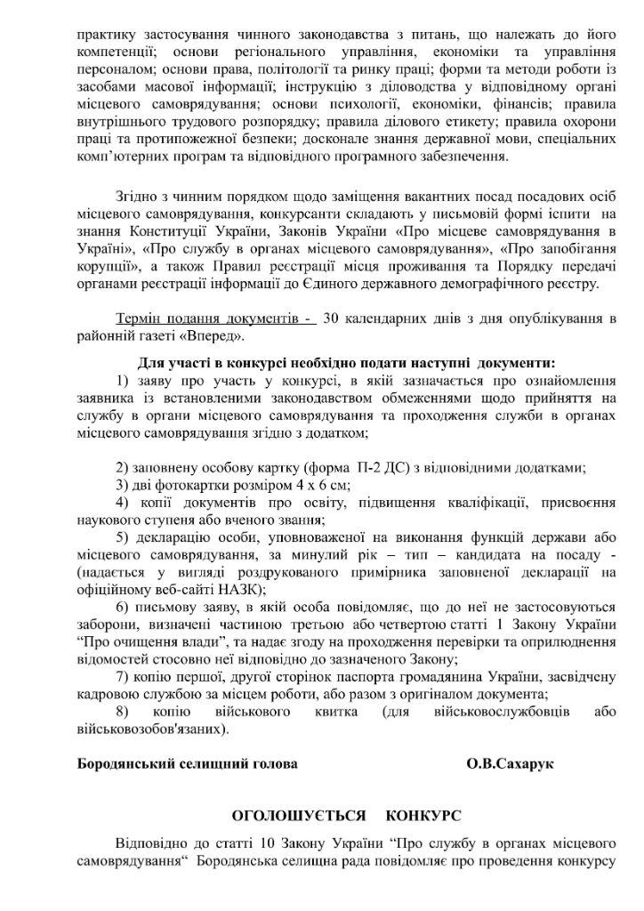 ОГОЛОШУЄТЬСЯ КОНКУРС 2-05