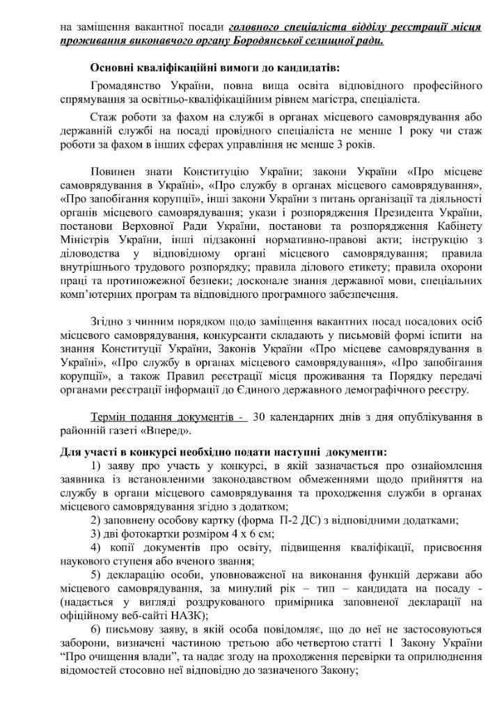 ОГОЛОШУЄТЬСЯ КОНКУРС 2-06