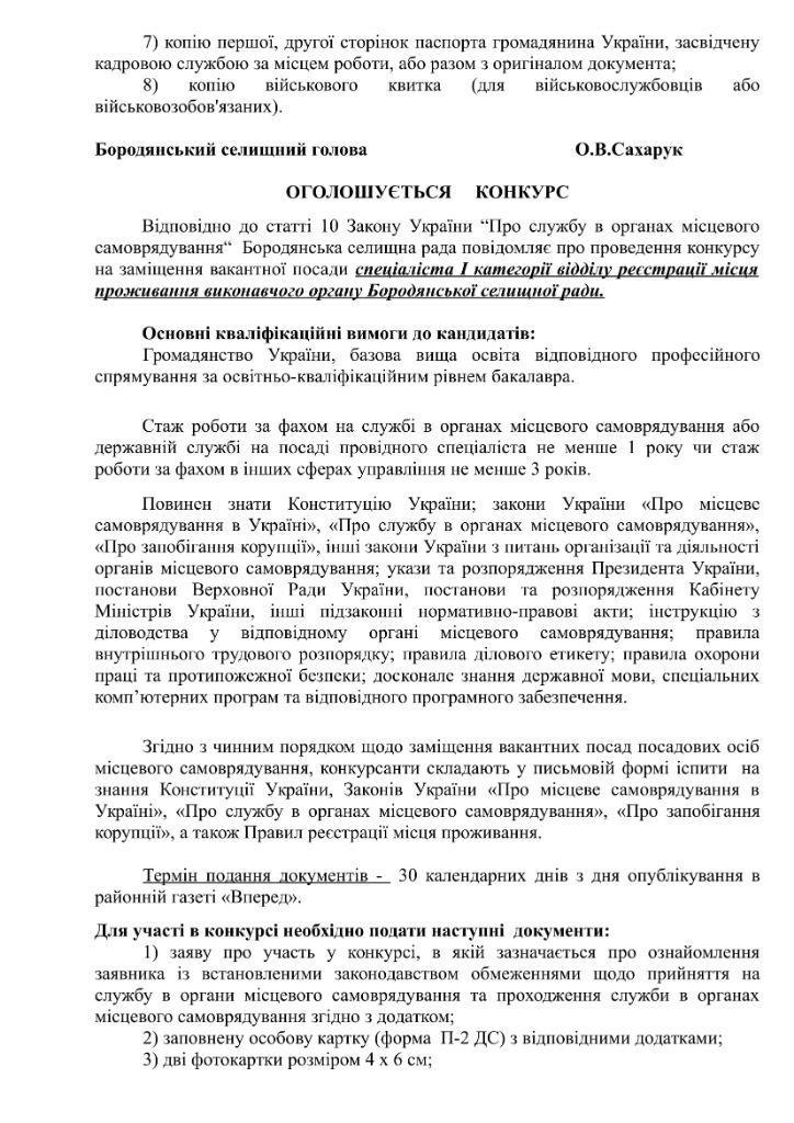 ОГОЛОШУЄТЬСЯ КОНКУРС 2-07