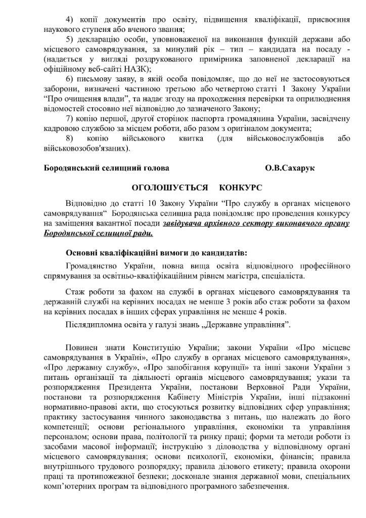 ОГОЛОШУЄТЬСЯ КОНКУРС 2-08