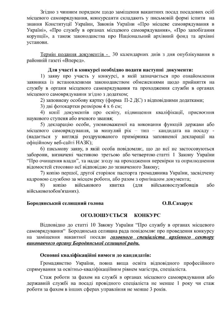 ОГОЛОШУЄТЬСЯ КОНКУРС 2-09