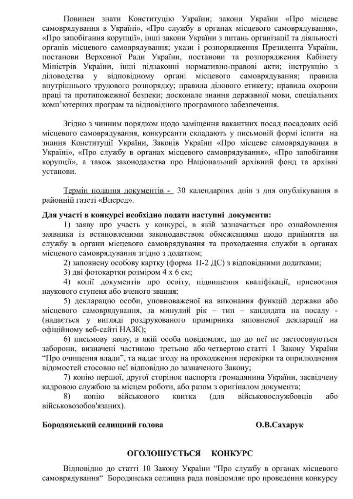 ОГОЛОШУЄТЬСЯ КОНКУРС 2-10