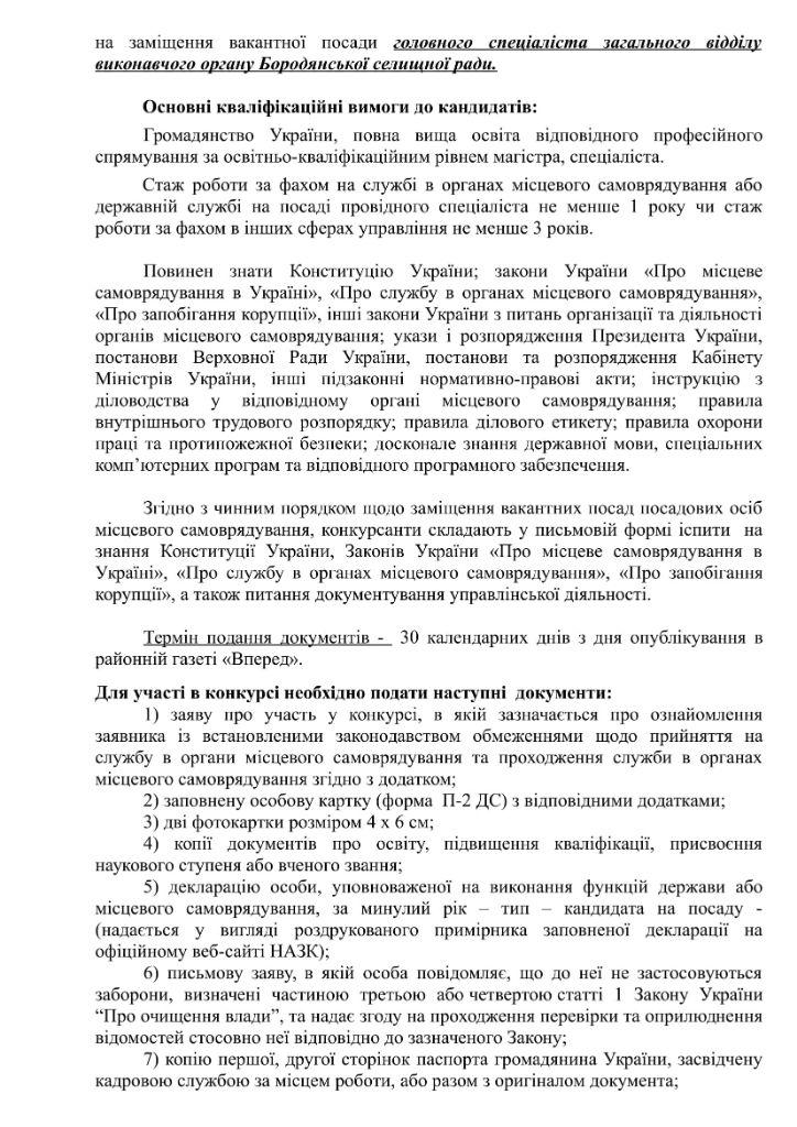 ОГОЛОШУЄТЬСЯ КОНКУРС 2-11