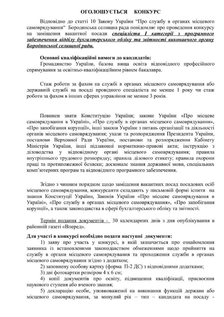 ОГОЛОШУЄТЬСЯ КОНКУРС 3-02