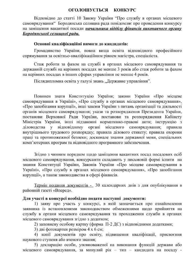ОГОЛОШУЄТЬСЯ КОНКУРС 3-04