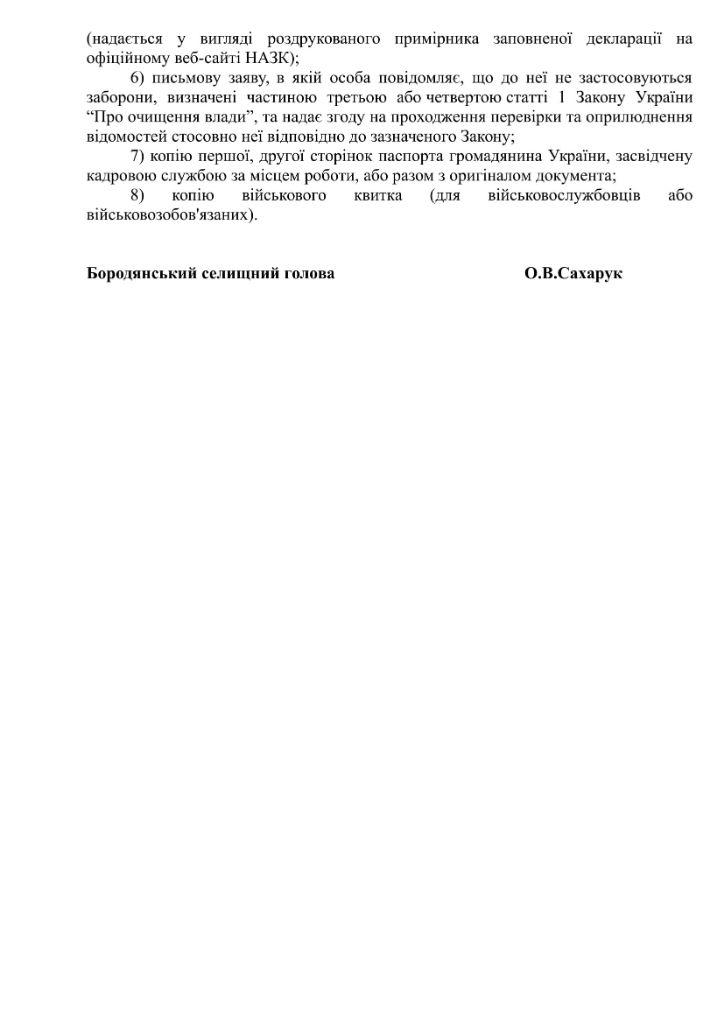 ОГОЛОШУЄТЬСЯ КОНКУРС 3-05