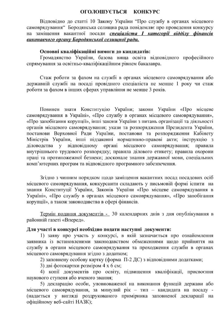 ОГОЛОШУЄТЬСЯ КОНКУРС 3-06
