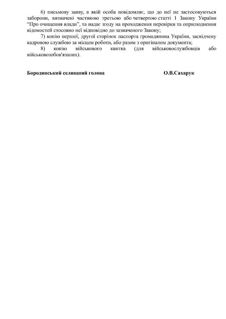 ОГОЛОШУЄТЬСЯ КОНКУРС 3-07