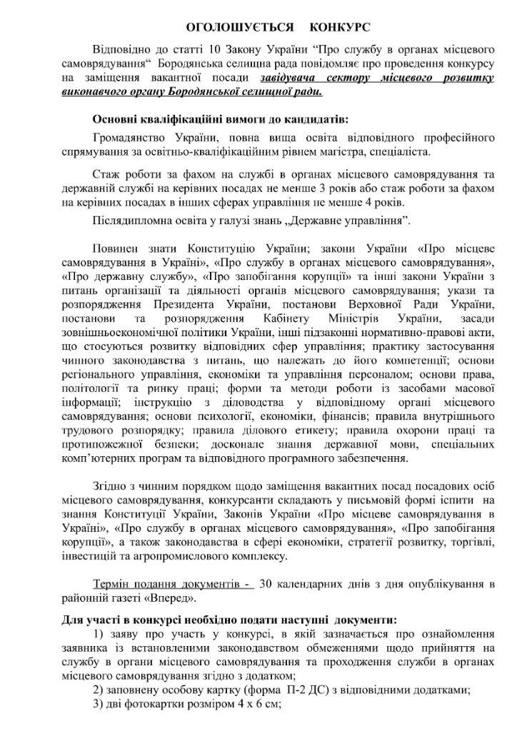 ОГОЛОШУЄТЬСЯ КОНКУРС 3-08
