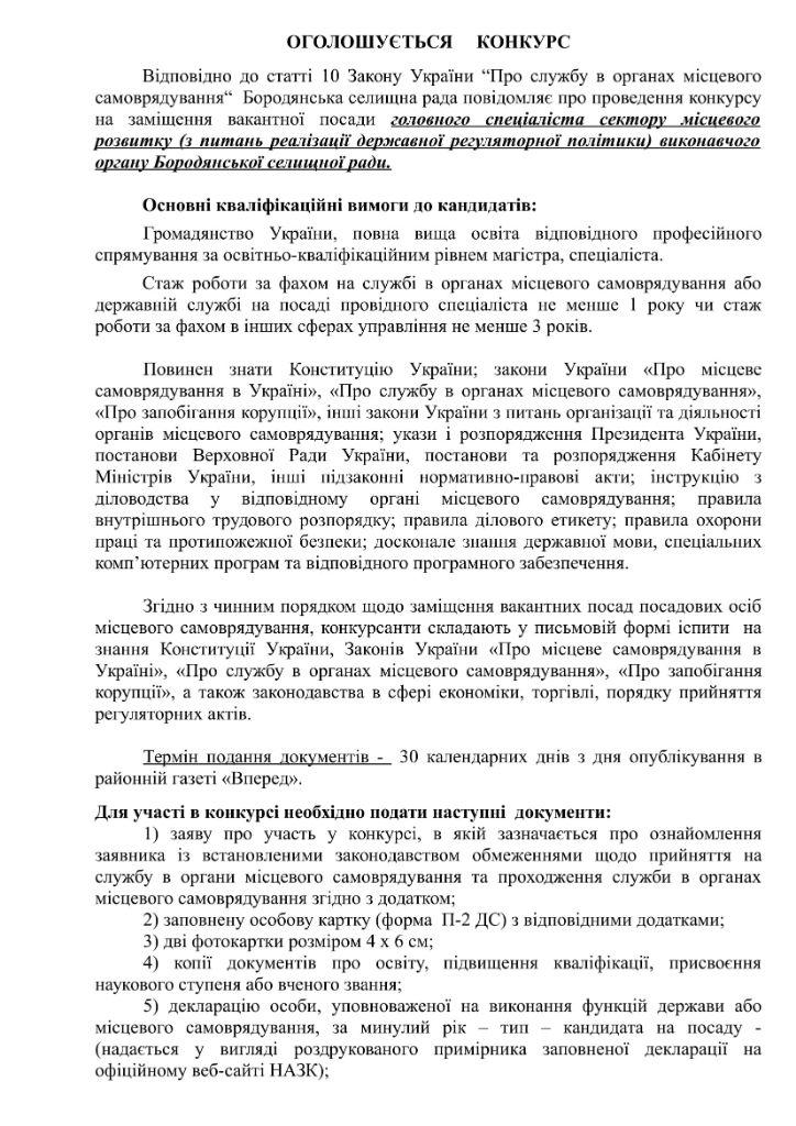 ОГОЛОШУЄТЬСЯ КОНКУРС 3-10