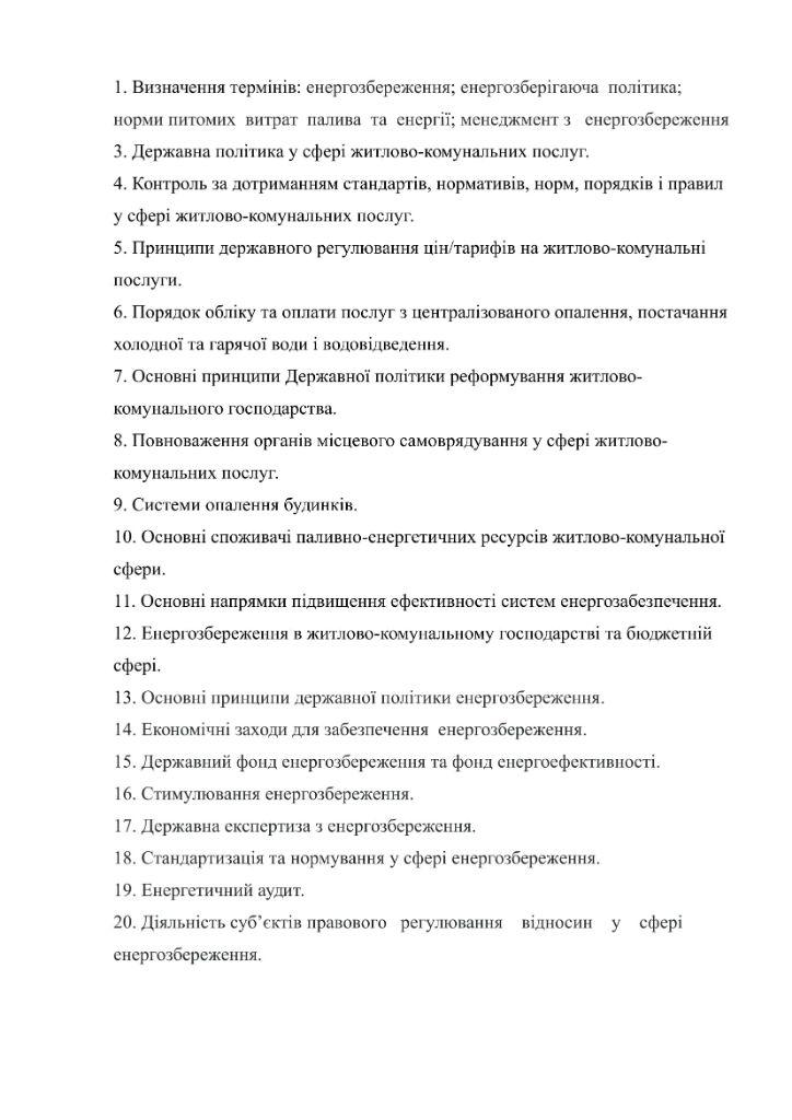 Перелік питань-1