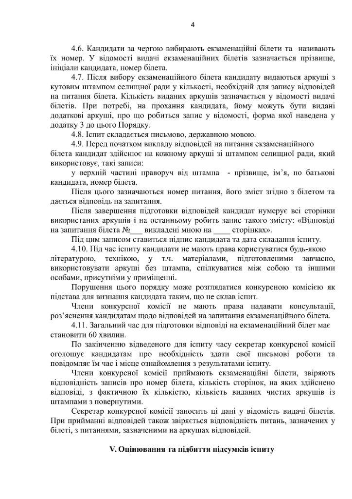 іспит-04