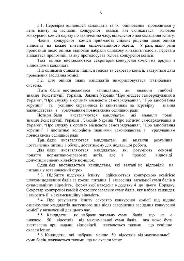 іспит-05