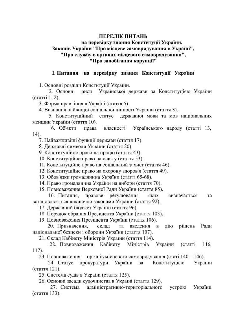 іспит-1