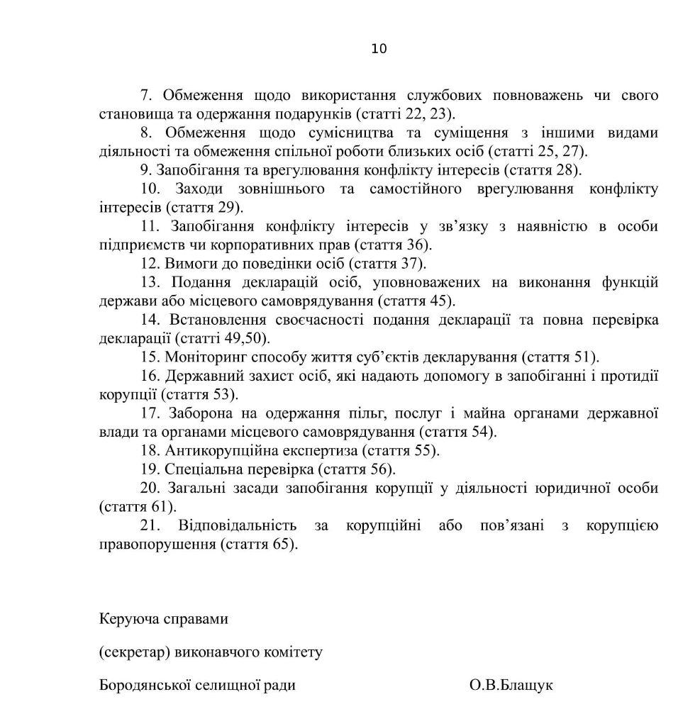іспит-10