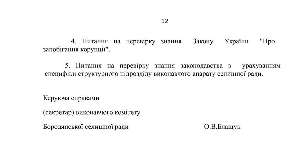 іспит-12