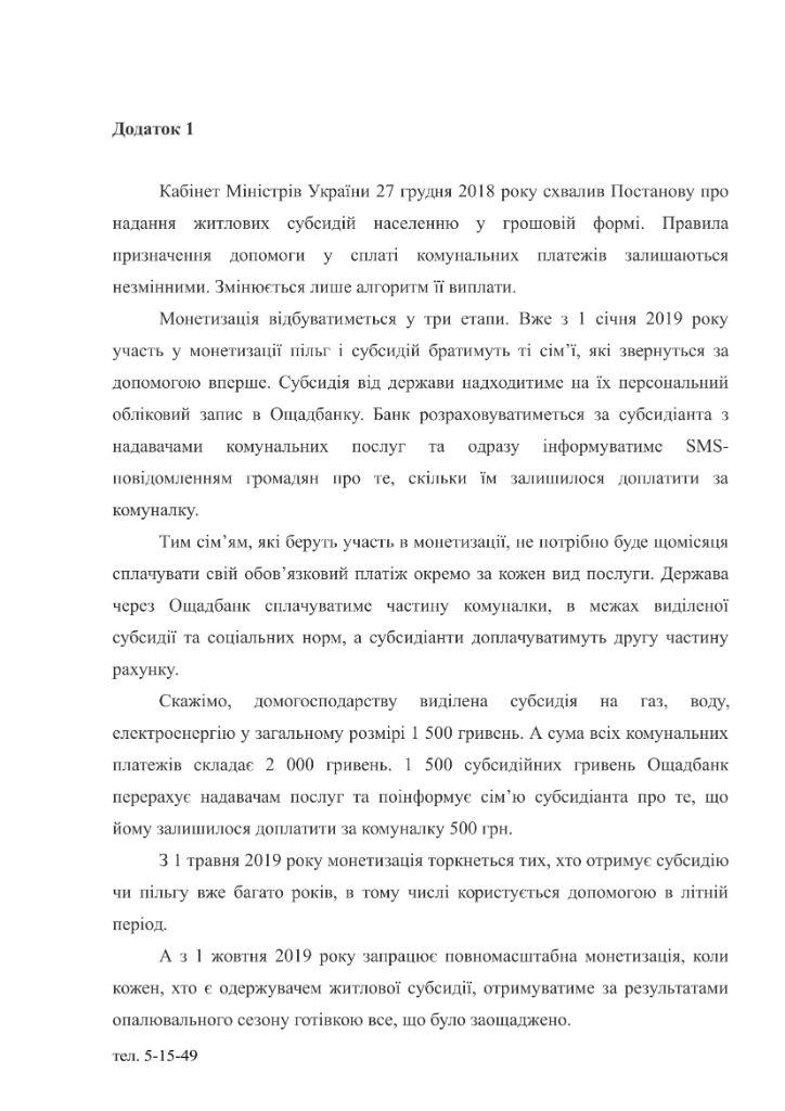 монетизація субсидії-2