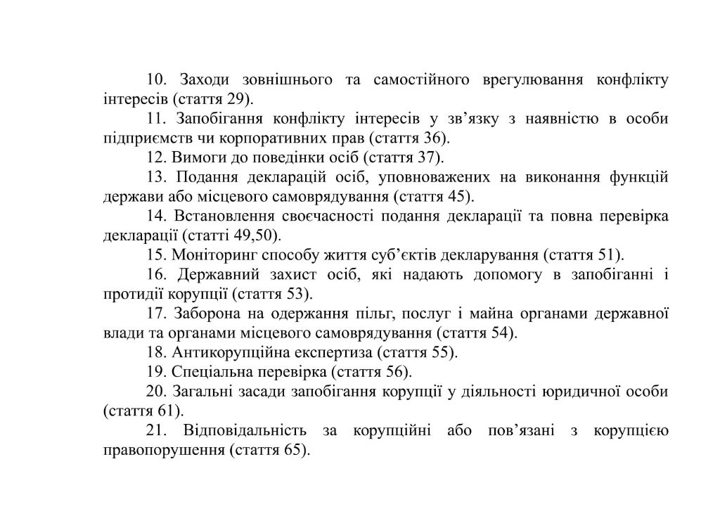 перелік питань-4
