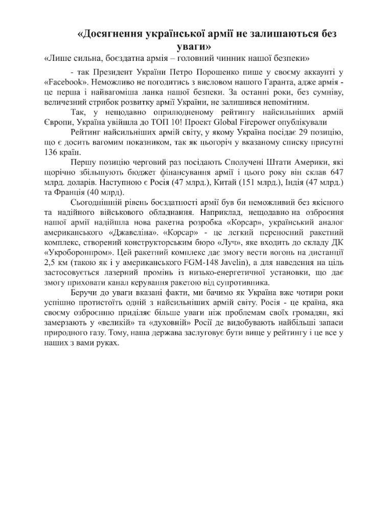 Досягнення української армії не залишаються без уваги-1