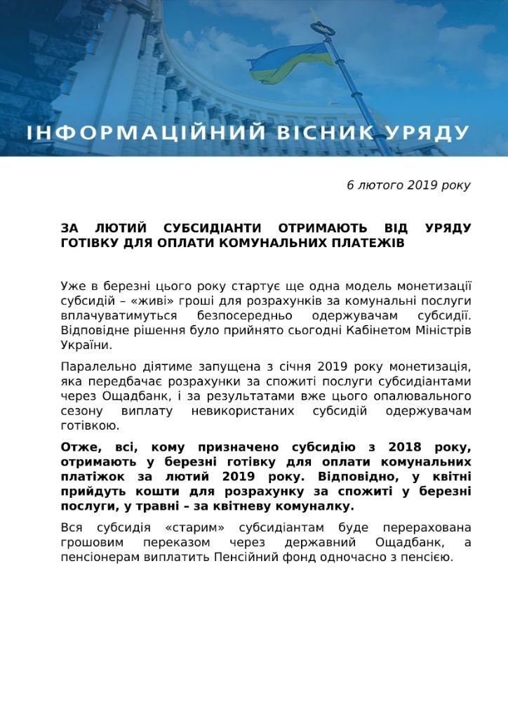 монетизація_готівка з березня (1)-1