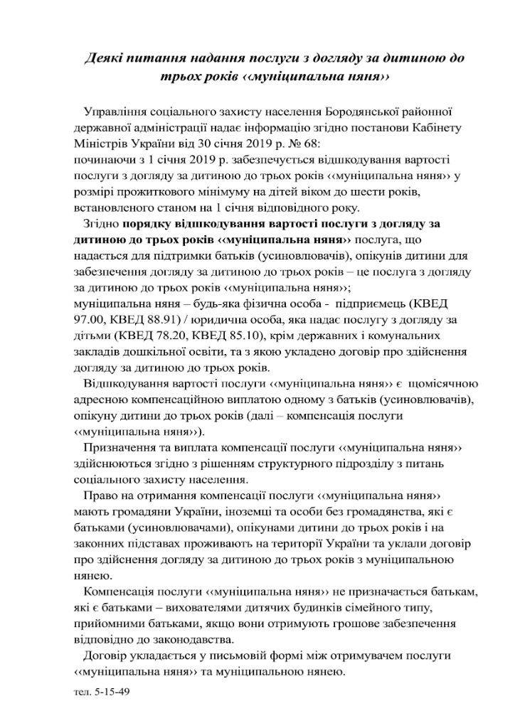 муніципальна няня-2