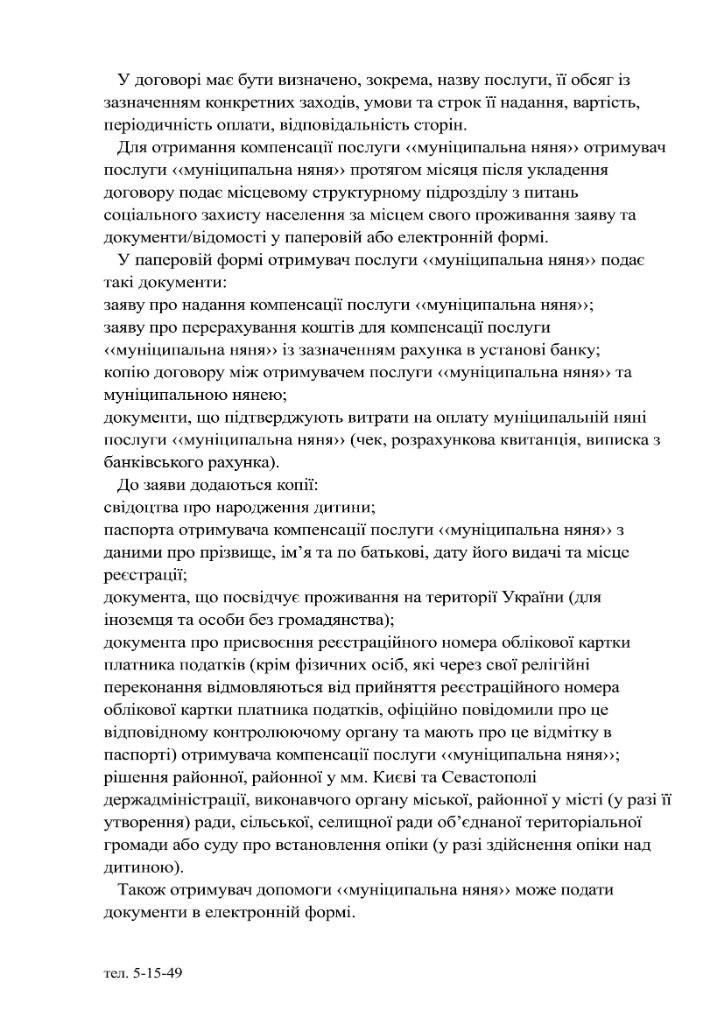 муніципальна няня-3